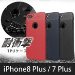 iPhone8 Plus/iPhone7 Plus TPUケース 耐衝撃 放熱設計 指紋防止 カメラ保護 落下防止 背面滑り止め加工
