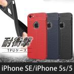 iPhone SE iPhone5s iPhone5 TPUケース 耐衝撃 放熱設計 指紋防止 カメラ保護 落下防止 背面滑り止め加工 レッド