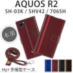 Hy+ AQUOS R2 (アクオスR2) SH-03K SHV42 706SH 本革レザーケース 手帳型 (ネックストラップ、カードポケット、スタンド機能付き)
