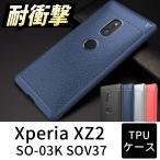 Xperia XZ2(エクスペリアXZ2) SO-03K SOV37 TPUケース 耐衝撃 内部放熱設計 落下防止 滑り止め加工