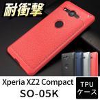 Xperia XZ2 Compact (エクスペリアXZ2コンパクト) SO-05K TPUケース 耐衝撃 内部放熱設計 落下防止 滑り止め加工