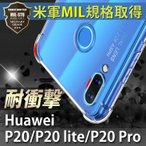 Hy+ Huawei P20、P20 lite、P20 pro、Mate20 Pro TPU 耐衝撃 ケース 米軍 MIL規格 衝撃吸収ポケット ストラップホール付