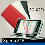 Hy+ Xperia Z1F SO-02F ケース カバー(スタンド機能付き)