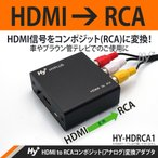 Hy  HDMI to RCAコンポジット アナログ 変換アダプタ HY-HDRCA1