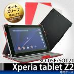 Hy+ Xperia Z2 Tablet(エクスペリア z2 タブレット) SO-05F SOT21 ケース カバー(2段階角度調節機能、オートスリープ機能付き)