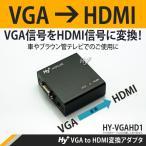 Hy+ VGA to HDMI変換アダプタ HY-VGAHD1 (給電用USBケーブル付属)