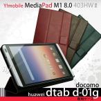 Hy  dtab d-01g  MediaPad M1 8.0 403HW ビンテージPU ケースカバー  3つ折りスタンドタイプ