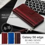 ショッピングネックストラップ Hy+ Galaxy S6 edge(ギャラクシーS6エッジ) SC-04G SCV31 本革レザーケース 手帳型 (ネックストラップ、カードポケット、スタンド機能付き)