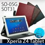 Hy+ Xperia Z4 Tablet (エクスペリアz4 タブレット) SO-05G SOT31 ビンテージPU ケースカバー (カードホルダー、ハンドストラップ、オートスリープ機能付き)