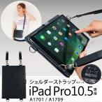 Hy+ iPad Pro 10.5インチ(A1701、A1709) PU ショルダーケース ブラック・ブルー (カードホルダー、ハンドストラップ、オートスリープ機能付き)