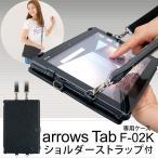 Hy+ arrows Tab(アローズタブレット) F-02K PU ショルダーケース ブラック・ブルー(カードホルダー、ハンドストラップ付き)
