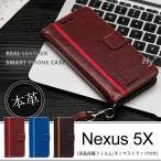 Hy+ Nexus 5X(ネクサス5X) 本革レザー ケース 手帳型 (ネックストラップ、カードポケット、スタンド機能、液晶保護フィルム付き)