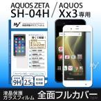 Hy+ AQUOS ZETA(アクオスゼータ) SH-04H、AQUOS Xx3 液晶保護ガラスフィルム 全面フルカバータイプ 日本産ガラス使用 厚み0.33mm 硬度 9H