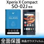 Hy+ Xperia X Compact(エクスペリアXコンパクト) SO-02J 液晶保護ガラスフィルム 全面フルカバータイプ 日本産ガラス使用 厚み0.33mm 硬度 9H