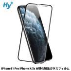 iPhone11 Pro ガラスフィルム iPhone X iPhone XS