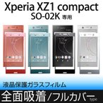 Hy+ Xperia XZ1 Compact(エクスペリアXZ1コンパクト) SO-02K 液晶保護ガラスフィルム 強化ガラス 全面保護 全面吸着  日本産ガラス 厚み0.33mm