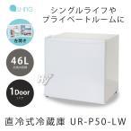 U-ING 46L 直冷式冷蔵庫 UR-P50-LW