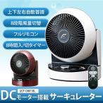 ショッピングサーキュレーター U-ING DCモーター サーキュレーター 温度センサー搭載 8段階風量切替 UCF-DHR18K (上下左右自動首振り、フルリモコン)