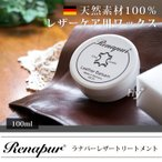 Leather Cleaning - Renapur(ラナパー) レザートリートメント 100ml