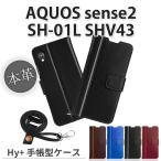 Hy+ AQUOS sense2 SH-01L SHV43 SH-M08 Android One S5 本革レザーケース 手帳型 (ネックストラップ、カードポケット、スタンド機能付き)