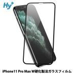 Hy+ iPhoneXs Max �վ��ݸ� ���饹�ե���� �������饹 �����ݸ� ���ܻ����饹���� ����0.33mm ���� 9H �֥�å�