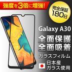 Galaxy A30 ガラスフィルム
