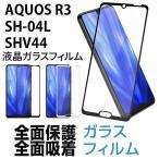 ガラスフィルム 保護フィルム 強化ガラス AQUOS R3 SH-04L SHV44 全面保護 全面吸着
