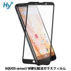 Android One S7 ガラスフィルム AQUOS sense3 SH-02M SHV45 AQUOS sense3 lite SH-RM12 SH-M12