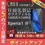 Xperia 1 II ガラスフィルム SO-51A SOG01