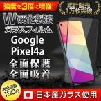 Google Pixel4a ガラスフィルム
