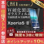 Xperia 5 ii ガラスフィルム SO-52A SOG02