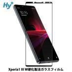 Xperia 1 III ガラスフィルム SO-51B SOG03 全面 保護 吸着 日本産ガラス仕様 エクスペリア
