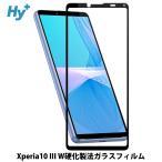Xperia 10 III ガラスフィルム SO-52B SOG04 全面 保護 吸着 日本産ガラス仕様 エクスペリア Xperia 10 III Lite