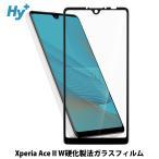 Xperia Ace II ガラスフィルム SO-41B 全面 保護 吸着 日本産ガラス仕様 エクスペリア