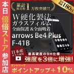 arrows Be4 Plus ガラスフィルム F-41B 全面 保護 吸着 日本産ガラス仕様 アローズ ビープラス arrows BZ02