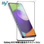 Galaxy A52 5G ガラスフィルム SC-53B 全面 保護 吸着 日本産ガラス仕様 ギャラクシー