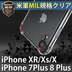 iPhone8 ケース iPhone SE(2020) iPhone XR iPhone XS iPhone XS Max iPhoneX iPhone8 Plus iPhone6s スマホケース 耐衝撃
