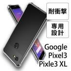 Hy+ Google Pixel3、Google Pixel3 XL TPU 耐衝撃ケース 衝撃吸収ポケット内蔵 (クリーニングクロス付き)