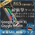 Google Pixel4 Pixel4 XL ケース 耐衝撃