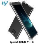 Xperia8 ケース 耐衝撃 SOV42 Xperia8 Lite