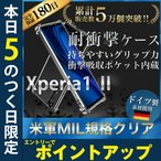 Xperia 1 II ケース 耐衝撃 SO-51A SOG01