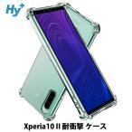 Xperia 10 II ケース 耐衝撃 SO-41A SOV43