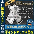arrows Be4 ケース 耐衝撃 F-41A