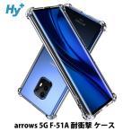 arrows 5G ケース 耐衝撃 F-51A