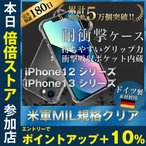 iPhone12 ケース 耐衝撃 iPhone12 mini iPhone12 Pro iPhone12 Pro Max
