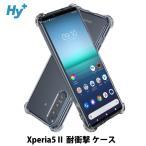 Xperia 5 ii ケース 耐衝撃 SO-52A SOG02