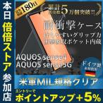 AQUOS sense5G ケース クリア 透明 耐衝撃 AQUOS sense4 basic アクオスセンス4 衝撃吸収