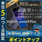 AQUOS sense4 Plus ケース クリア 透明 耐衝撃 SH-M16 SH-RM16 アクオスセンス4プラス 衝撃吸収