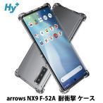 arrows NX9 ケース クリア 透明 耐衝撃 F-52A アローズ 衝撃吸収