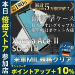 Xperia Ace II ケース クリア 透明 耐衝撃 SO-41B エクスペリア 衝撃吸収